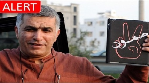 June 14, 2016: Bahrain government arrests Bahraini activist Nabeel Rajab without explanation
